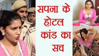 Bigg Boss 11: Sapana Choudhary Hotel Raid , Know the Truth   FilmiBeat