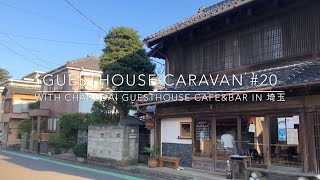 Guesthouse Caravan #19 埼玉/川越 ちゃぶだい Guesthouse Cafe&Bar