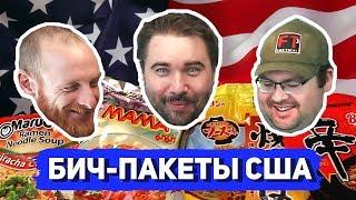 СУПЕР-ТЕСТ АМЕРИКАНСКИХ БИЧ-ПАКЕТОВ