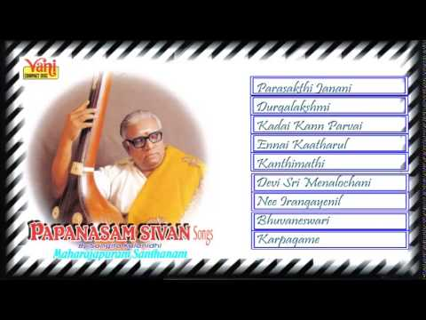 CARNATIC VOCAL | PAPANASAM SIVAN SONGS | MAHARAJAPURAM SANTHANAM | JUKEBOX