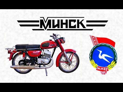 История мотоциклов - Минск