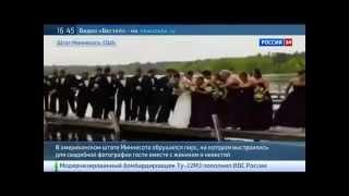Под свадебной процессией обвалился причал - все рухнули в воду