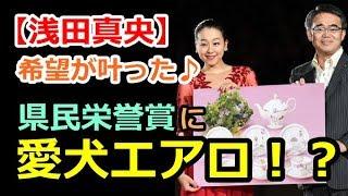 【浅田真央】THE ICE(ザ・アイス)2017名古屋公演。県民栄誉賞で授与さ...