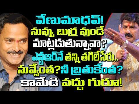 Mr Venu Madhav Be In Your Limits | Tollywood Gossips | Telugu Boxoffice