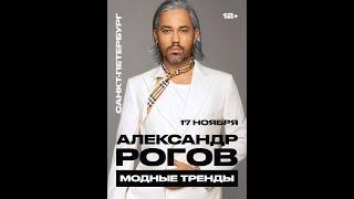 Приглашение на мастер-класс Александра Рогова 17 ноября 2018 года