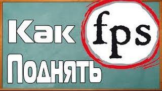 решаем проблему с лагами в Танках онлайн - Больше не лагает))