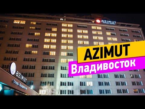 Владивосток. Отель AZIMUT