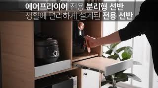 샵그집 코미 주방수납장 렌지대 선반레일