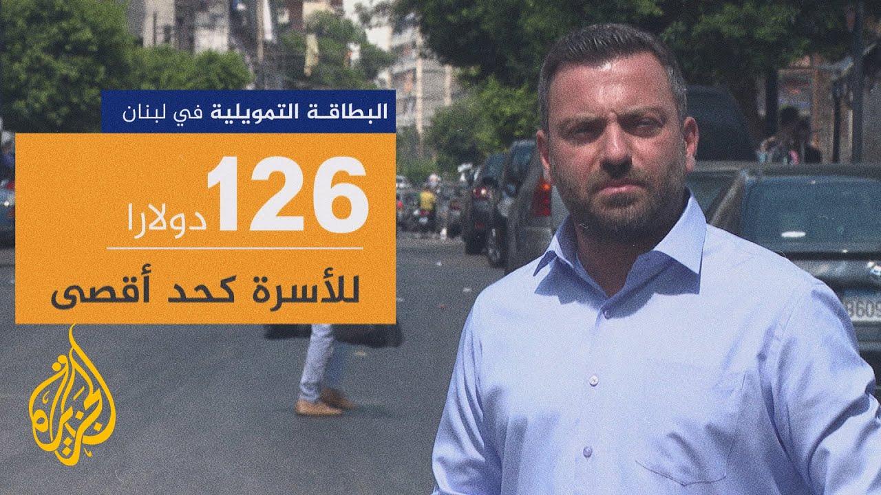إطلاق مشروع البطاقة التمويلية في لبنان  - نشر قبل 3 ساعة