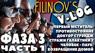 MARVEL ФАЗА 3 - ВЛОГ - Гражданская Война, Стражи Галактики 2 , Доктор Стрэндж, Человек Паук