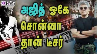 அஜித் ஓகே சொன்னா தான் டீசர் | Will Thala Ajith say OK? | Vivegam teaser | #Vigamteaser| Ajith |kajal
