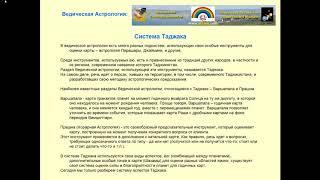 Ведическая Астрология: Аспекты Таджака