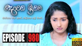 Deweni Inima | Episode 980 08th January 2021 Thumbnail