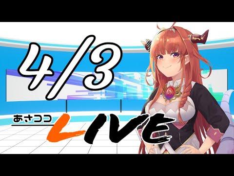 【#桐生ココ】あさココLIVEニュース!4月3日【#ココここ】