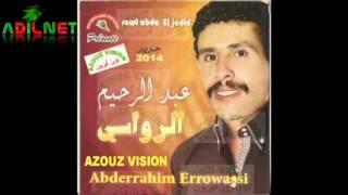 الرواسي عبد الرحيم علاش ياقلبي rouassi abderrahim 3lach ya guelbi