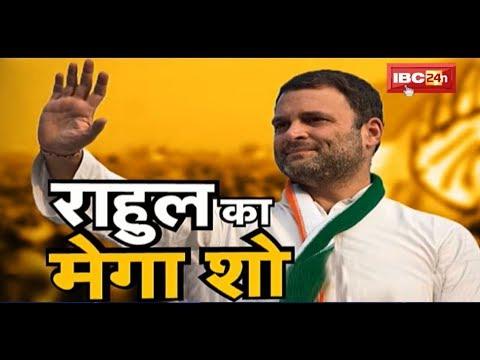 Rahul Gandhi Speech in Bhopal: किसान आभार सम्मेलन में गर्जे राहुल गांधी