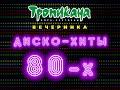 Тропикана - Диско-хиты 80-х