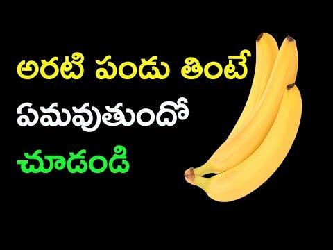 ఒక్క-అరటి-కాండంతో-ఎన్ని-ఆరోగ్య-ప్రయోజనాల్లో-తెలిస్తే-మీరు-కూడా-తీసుకుంటారు..-banana-stem-secrets