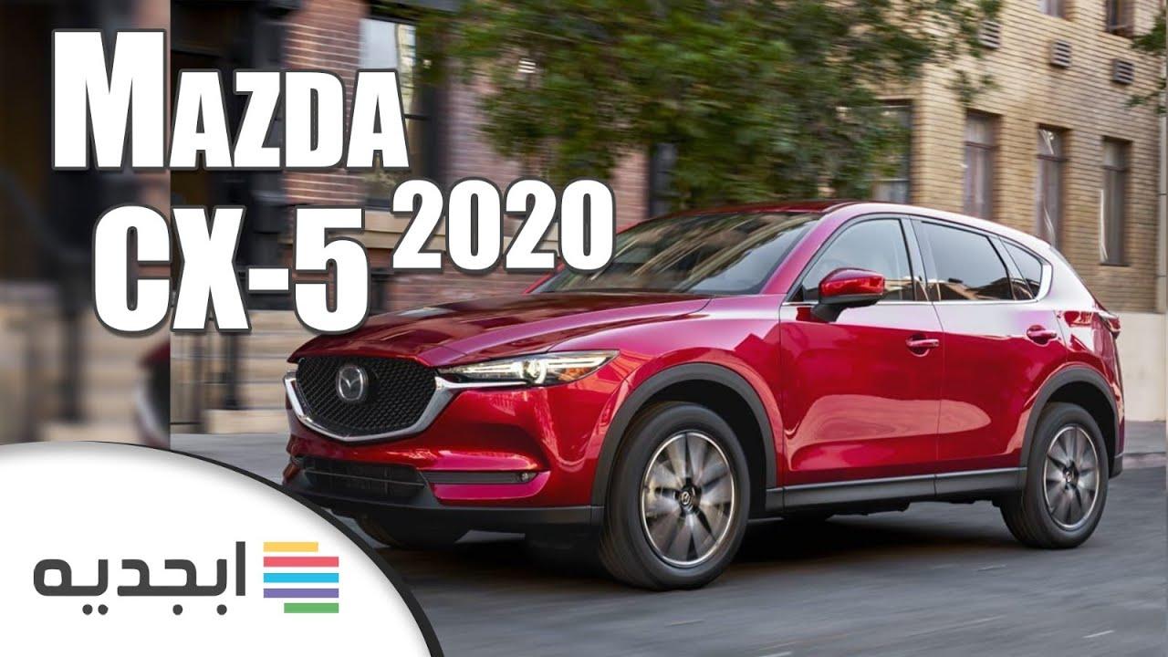 مازدا Cx5 2020 مواصفات و اسعار سيارة مازدا سي اكس 5 موديل 2020 Mazda Cx5 2020 Youtube