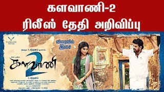 kalavani 2 - Movie Official Release Date announced | #களவாணி 2 | Oviya | Cine Times