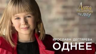 Ярослава Дегтярёва – Однее (OST Алиса в стране чудес на льду)