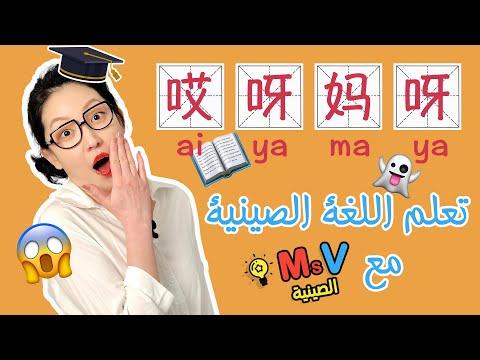 تعلم اللغة الصينية مع ميس وي