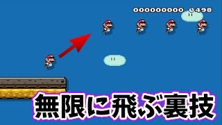 タケコプターばりに飛ぶマリオをご覧ください。 thumbnail