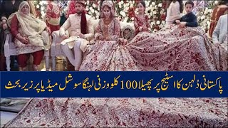 Pakistani bridal wear 100 kg l…