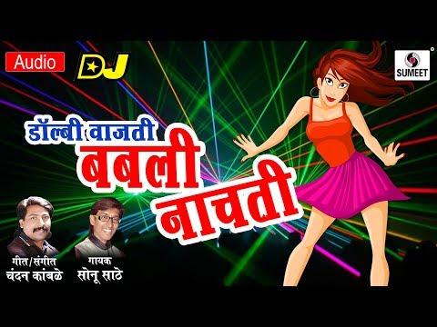 DJ Dolby Wajti Bubbly Nachati - Marathi Lokgeet - Sumeet Music