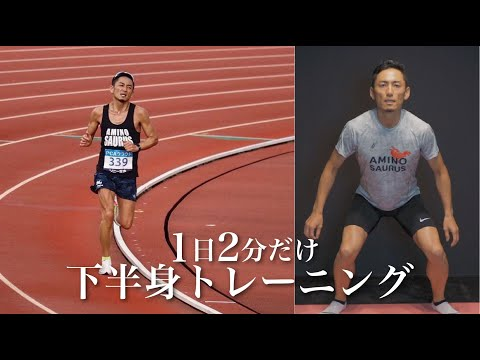 【1日2分】ランニングのための下半身トレーニング