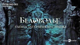 Трейлер / «Беловодье. Тайна затерянной страны» / 2015