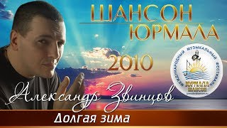 Александр Звинцов - Долгая зима (Шансон - Юрмала 2010)