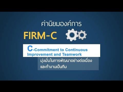 FIRMC5 ธรรมาภิบาล6 - ค่านิยมองค์การ กฟผ. - C Commitment to Continuous Improvement and Teamwork