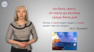 Русский 7 Буквы О, А на конце наречий