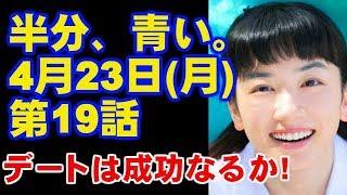 NHK 連続朝のテレビ小説 半分、青い。 ネタバレ 19話 今ドキッ! こちら...