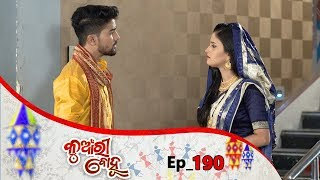 Kunwari Bohu | Full Ep 190 | 20th May 2019 | Odia Serial - TarangTV