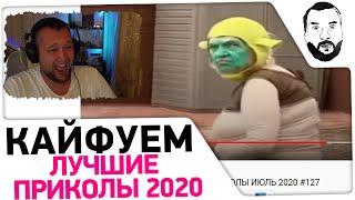 Кайфуем под ПРИКОЛЫ ИЮЛЬ 2020 #1