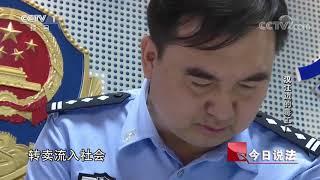 《今日说法》 20191009 汉江边的毒工厂| CCTV今日说法官方频道