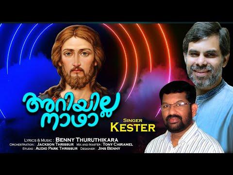 JEEVANTE NADHANAM YESU Malayalam Christian Devotional Song