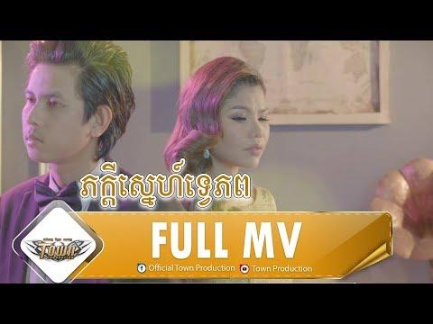 Pheakdey Sne Tve Phop - Sophea & Veasna 【Official MV】