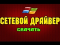 ►КАК УСТАНОВИТЬ ДРАЙВЕР СЕТЕВОГО АДАПТЕРА Без доступа к интернету для Windows 7 8.1 10◄