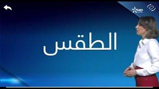 حالة الطقس مع النشرة الفلاحية بالمغرب ليوم الأربعاء 15 يوليو 2020 بمشيئة الله