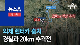 [단독]외제 렌터카 훔쳐 경찰과 20km 추격전 | 뉴…