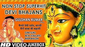 Superhit Non Stop देवी भजन I GULSHAN KUMAR I वैष्णो देवी दर्शन, आरती, भैरों बाबा की कहानी I HD Video