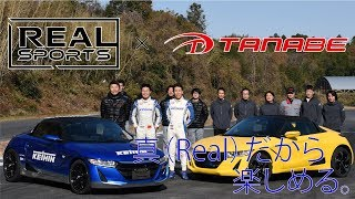 REALSPORTS×TANABE Collaboration movie S660 thumbnail