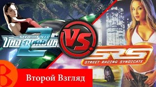 Второй Взгляд - NFS Underground 2 VS Street Racing Syndicate