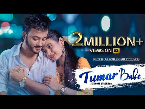 Tumar Babe | Pinkal Pratyush | Surabhi Das | Short Film | Anamika Films