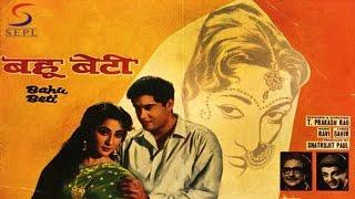 BAHU BETI - Ashok Kumar, Mala Sinha,Joy Mukherjee