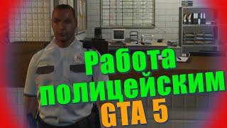 GTA 5 Моды #2 Работа полицейским!