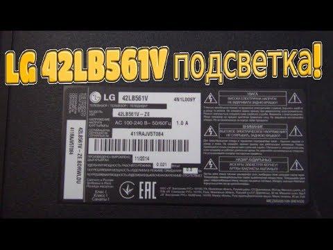 видео: lg 42lb561v подсветка!